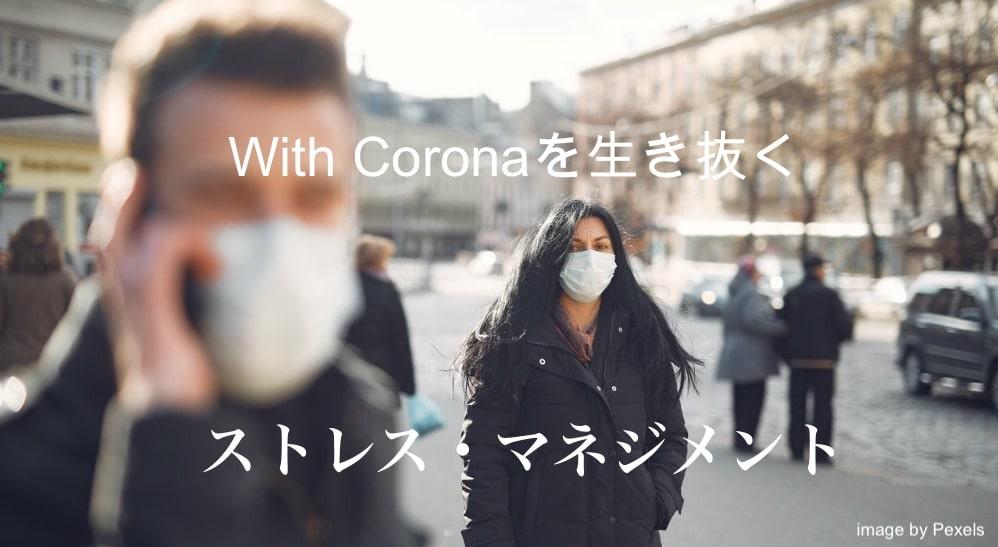 Withコロナ ストレスマネジメント